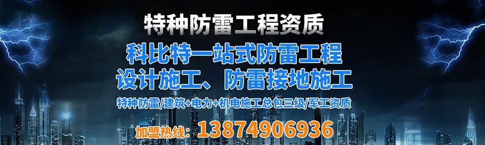 科比特特种必威体育手机官网网址工程资质