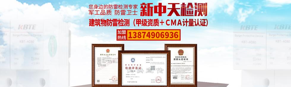 新中天建筑物必威体育手机官网网址检测(CMA计量认证+甲级资质)