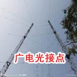 广电光接点必威体育手机官网网址