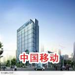 中国移动必威体育手机官网网址工程